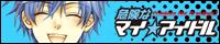 危険なマイ★アイドルのゲーム・声優情報