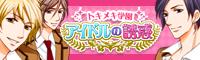 トキメキ学園★アイドルの誘惑のゲーム・声優情報