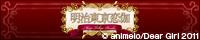 明治東亰恋伽のゲーム・声優情報