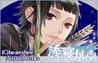 添い寝カレシ Starry☆Sky ~Sagittarius ver.~のゲーム・声優情報