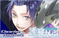 添い寝カレシ Starry☆Sky ~Aquarius ver.~のゲーム・声優情報