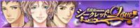 代官山シークレットLOVEのゲーム・声優情報
