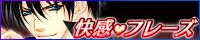 堕天使の甘い誘惑×快感フレーズのゲーム・声優情報