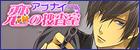 アブナイ★恋の捜査室のゲーム・声優情報