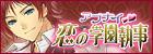 アブナイ★恋の学園執事のゲーム・声優情報