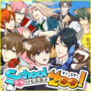 School ZOO!-発熱けも耳男子-のゲーム・声優情報