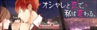 プリンセス・クローゼットのゲーム・声優情報