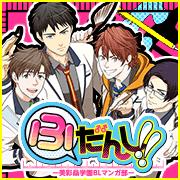 ふだんし!!~美彩贔学園BL漫画部~のゲーム・声優情報