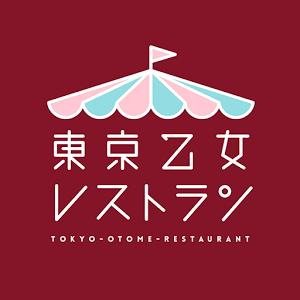 東京乙女レストランのゲーム・声優情報