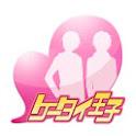 ケータイ王子 ~秘密のMyダーリン~のゲーム・声優情報