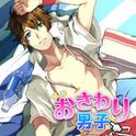 おさわり男子【無料版】アイドルとお忍びバカンスのゲーム・声優情報