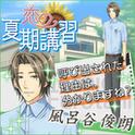 恋の夏期講習 風呂谷編のゲーム・声優情報