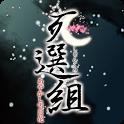 死選組 ~あやかし雪月花~のゲーム・声優情報