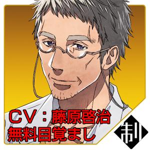 【ボイス付目覚し】制服の王子様(オジサマ)目覚まし松本verのゲーム・声優情報