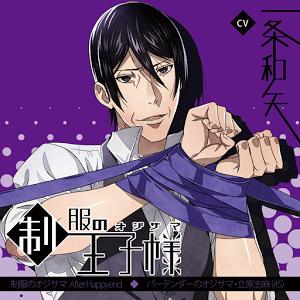 【ボイス付目覚し】制服の王子様(オジサマ)目覚まし立原verのゲーム・声優情報