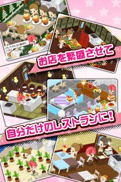 ときめきレストラン☆☆☆恋のレシピでつかまえて