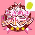 ときめきレストラン☆☆☆恋のレシピでつかまえてのゲーム・声優情報