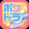 ポケット★ドラマCDのゲーム・声優情報