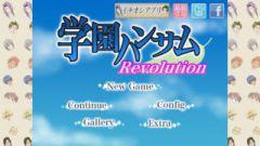 学園ハンサム Revolution