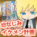 幼なじみイケメン計画-乙女ゲーム×放置系育成ゲーム-のゲーム・声優情報