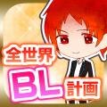 全世界BL計画-腐女子向け放置ゲーム-のゲーム・声優情報