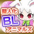 擬人化BLアニマルズ-腐女子向け放置ゲーム-のゲーム・声優情報