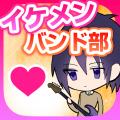 イケメンバンド部-乙女ゲーム×放置ゲーム-のゲーム・声優情報